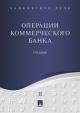 Банковское дело в 5-и томах том 2й. Операции коммерческого банка. Учебник